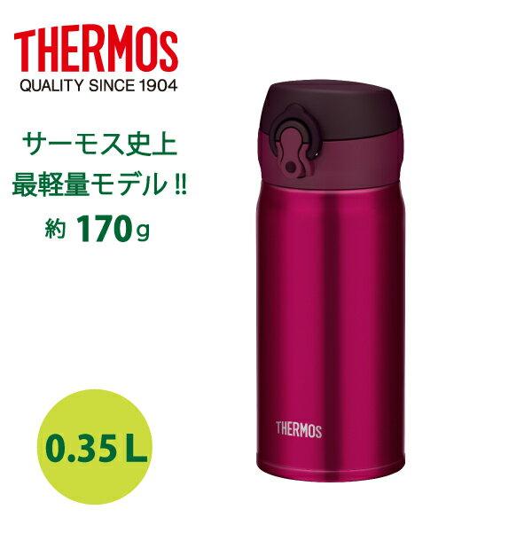 【訳あり】サーモス 真空断熱ケータイマグ0.35L バーガンディー JNL-350BGD 【在庫限り】