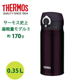 【在庫限り】サーモス 真空断熱ケータイマグ0.35L ディープパープル JNL-350DPL