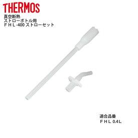 【メール便可】 サーモス 交換部品真空断熱ストローボトル用 FHL-400 ストローセット(4562344356008)