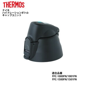 サーモス 交換部品ナイキ ハイドレーションボトルキャップユニット FFC-1000FN/1001FN・FFC-1500FN/1501FN用 B-003944 (4580244683437)