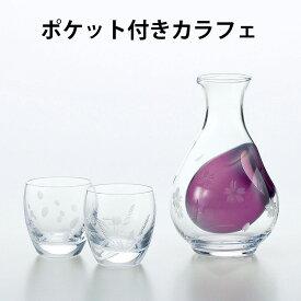 【東洋佐々木ガラス】 カラフェ冷酒セット(雪月花) G604-M51 (4906678149446)