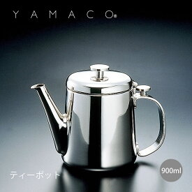 「YAMACO」リッチ 18-8ステンレス ティーポット 900cc RC-10 日本製【業務用】