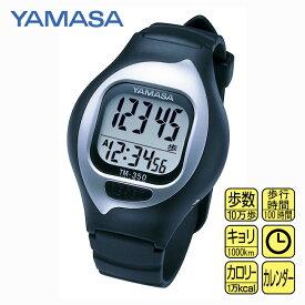「ヤマサ万歩計」NEWとけい万歩 TM-350Bブラック(左手首上面装着専用)【歩数計】【ギフト】【御祝】【粗品】