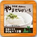 【送料無料】無添加やませながいも冷凍長芋とろろ 青森県産80g×12個