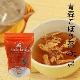 ごぼう茶 国産 送料無料【青森ごぼう茶 40g】ノンカフェイン ゴボウ 無添加 食物繊維 レターパックプラス