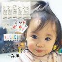 一升米 1歳 一歳 誕生日 お祝い【一升米 300g×5(小分けタイプ)】選びとりカード付/特別栽培米/送料無料/白米/名入…