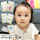 1歳 一歳 誕生日 お祝い オマケ付 特別栽培米 つきあかり【 一升米 1.5kg】送料無料/白米/名入れ/誕生日祝い/御祝/一…