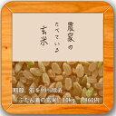 ■【28年産 調整済み】農家の食べているおいしいお米玄米10kg