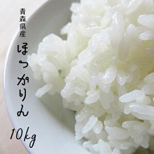 米 10kg 2年産 青森県産 ほっかりん 白米10kg(5kg×2袋)【米10キロ】
