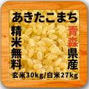 ■【28年産】青森県産 あきたこまち玄米30kg