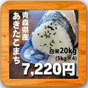 28年産青森県産 あきたこまち白米20kg(5kg×4袋)