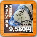 28年産青森県産 あきたこまち白米27kg(5kg×5、2kg)