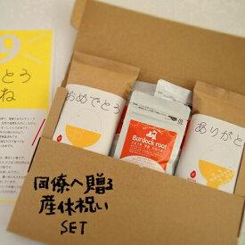 米 ギフト プチギフト【絆Gohan420g×2個/ごぼう茶3袋】(産休祝いセット) 出産/産休/御祝/感謝/贈物/プレゼント