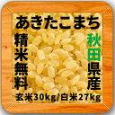 ■【28年産】秋田県産 あきたこまち玄米30kg