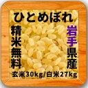 ■【28年産】岩手県産 ひとめぼれ玄米30kg「特Aのお米」