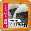 28年産 岩手県産 ひとめぼれ 白米10kg(5kg×2)「特Aのお米」
