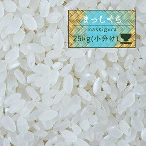 新米 米 30kg 青森県産 3年産 まっしぐら 白米25kg (5kg×5) 玄米/精米分/人気/安い 【米25kg】
