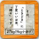 『時々』 白米27kg(9kg×3袋)