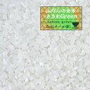 【令和元年産 秋田県産 ときわGreen 白米2kg】 (お試し米) レターパック 放射能検査済