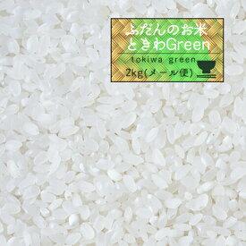 米 2kg 1年産 秋田県産 ときわGreen 白米2kg お試し/ポイント消化/サンプル【米2kg】