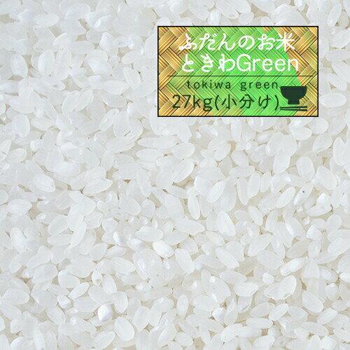30年産 秋田県産『ときわGreen 』白米27kg(5kg×5、2kg)米 30kg 送料無料 人気 お米 精米 安い 玄米 30キロ 精米分 小分け