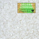 米 27kg 1年産 秋田県産 ときわGreen 白米27kg(5kg×5、2kg) 小分け/人気/安い/精米【米27kg】