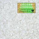 【令和元年産 青森県産 ときわGreen 白米25kg】(5kg×5袋) 放射能検査済