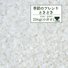 米 送料無料 お米 精米【時々 白米25kg(5kg×5)】オリジナル 安い 小分け ブレンド 期間限定