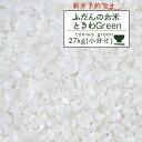 (予約)令和元年産 青森県産『ときわGreen 』白米27kg(5kg×5、2kg)米 30kg 送料無料 人気 お米 精米 安い 玄米 30キ…