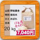 特別栽培米27年産 ひとめぼれ白米20kg(5kg×4袋)