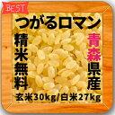■【29年産】青森県産 つがるロマン玄米30kg