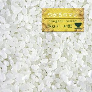 米 青森県産 2年産 つがるロマン 白米2kg レターパック 安い 精米 送料無料【米2キロ】