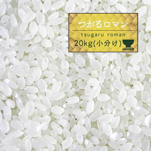 米 20kg 送料無料 人気 お米 精米【30年産 青森県産 つがるロマン 白米20kg(5kg×4)】安い 20キロ 小分け