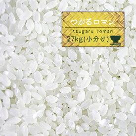 米 30kg 送料無料 人気 お米 精米【1年産 青森県産 つがるロマン 白米27kg(5kg×5、2kg)】 安い 玄米 30キロ 精米分 小分け