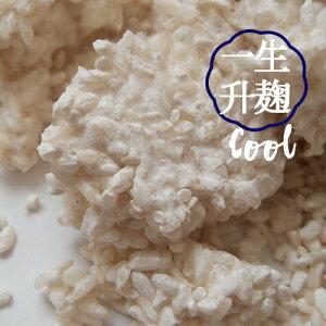 無添加 手作り麹 生麹 青森県産1升(900g)