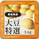 ▲28年産 青森県産おおすず大豆特選 5kg