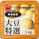 ▲28年産 青森県産 おおすず大豆特選 1kg メール便送料無料