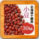 ▲29年産 小豆 30kg 北海道十勝産 あずき きたろまん 送料無料