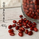 ▲28年産 小豆 1kg 北海道十勝産 あずき きたろまん ネコポス送料無料 期間限定