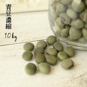 【30年産 青豆濃色特選 10kg(5kg×2)】豆 10kg 青豆 青大豆 国産 送料無料 アオマメ 希少 人気 訳あり