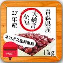 ▲27年産 大納言小豆特選 1kg 青森県産 あずき ネコポス送料無料