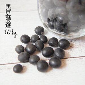 ▲▲ 豆 黒豆 送料無料 国産【30年産 青森県産 大粒 黒豆特選 10kg(5kg×2)】