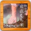 28年産 秋田県産産直もち米(白米)10kg(5kg×2)