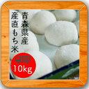 産直もち米(白米) 10kg(5kg×2)【送料無料】