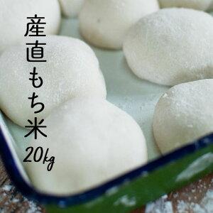 米 20kg 送料無料 もち米【産直もち米 白米20kg(5kg×4)】小分け モチ米 糯米 餅 20キロ オリジナル