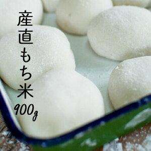 米 お試し 産直もち米 白米900g(6合)クリックポスト便 モチ米 糯米 餅 オリジナル ポイント消化 お試し【もち米900g】