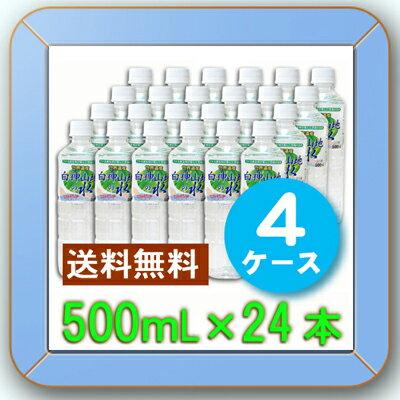白神山地の水500ミリリットル×24本入り4ケース(計96本)【送料無料】