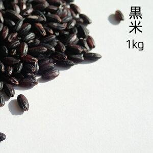 国産 【黒米 1kg】雑穀 クリックポスト便送料無料