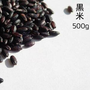 国産【 黒米 500g】雑穀 クリックポスト便送料無料