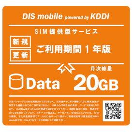 DIS mobile ディーアイエスモバイルDIS mobile powered by KDDI 年間パックDATA 20GB 新規1年 PKGAUD20GML/1Y(2464900)代引不可 送料無料